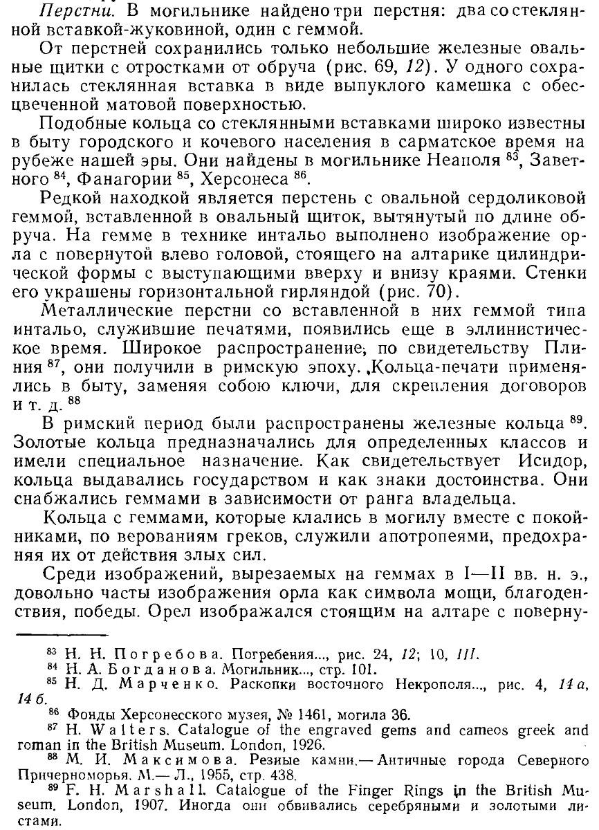стр.145