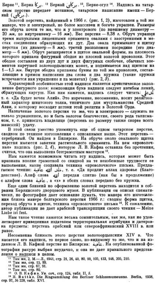 болгар12