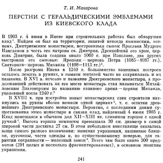 стр241