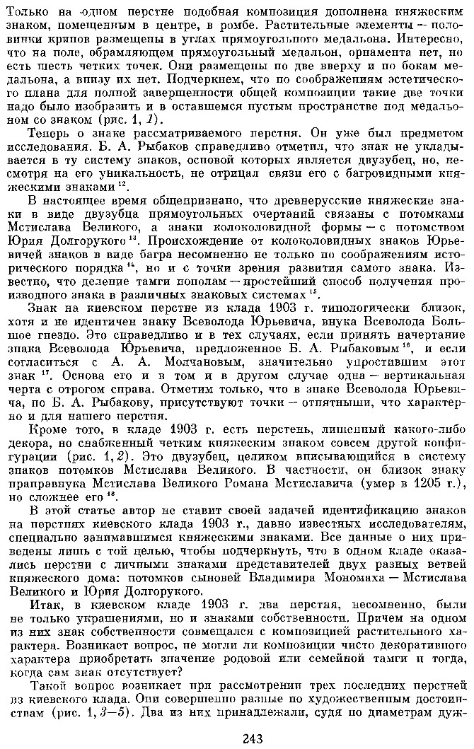 стр243