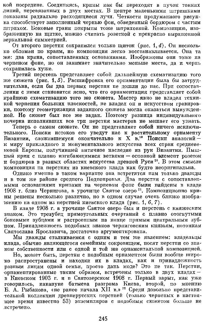 стр245