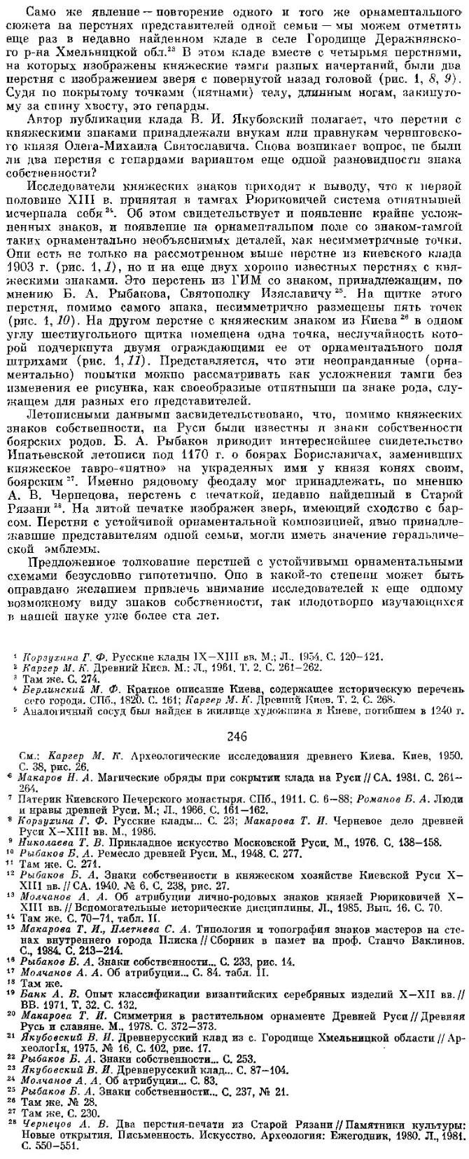 стр246