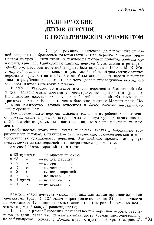 Равдина-1