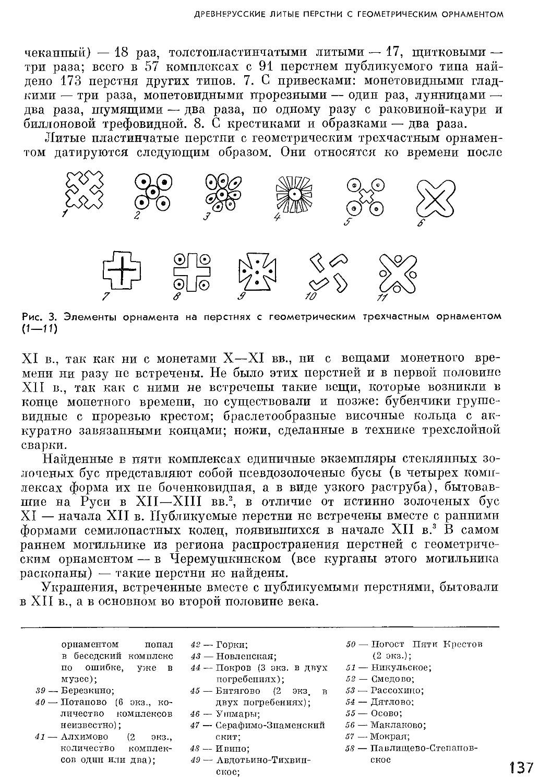 Равдина-5
