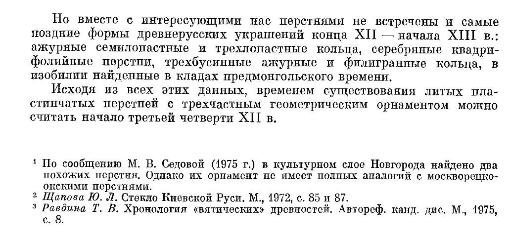 Равдина-6