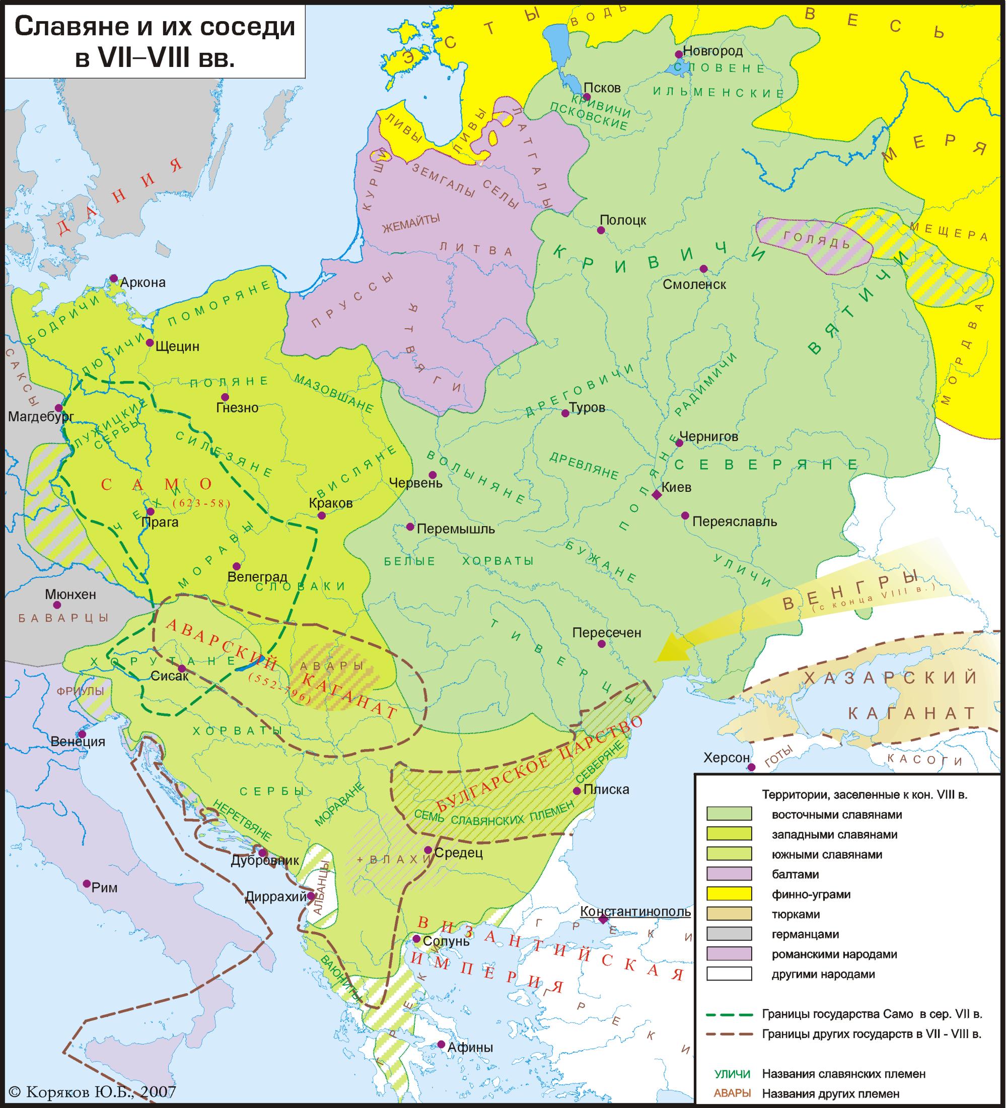 Восточнославянские племена и их соседи на карте